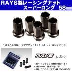 6穴用 M12 1.5 RAYS レーシングナット スーパーロング 17HEX 全長58ミリ 24個 ハイエース ホイールナット