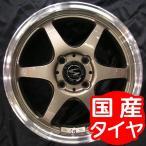 送料無料 レーシングタイプS6 ブロンズ 165/55R15 国産タイヤ ホイール4本セット ミライース MH34ワゴンR タント 等