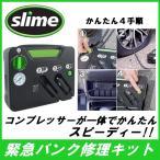 【緊急 応急用 パンク修理キット】 slime スライム セーフティスペア  コンプレッサー一体型