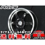 送料無料 RAYS レイズ ボルクレーシング TE37 KCR 鍛造 軽量 深リム 165/45R16 国産タイヤ ホイール4本セット アルト N-ONE タント