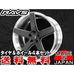 送料無料 RAYS レイズ ブラックフリートV205C KM 19インチ タイヤホイール4本セット レクサスIS マークX 等
