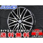 送料無料 RAYS レイズ ストラテジーア ヴァローレ スパークリングブラックパール 19インチ 225/35R19 タイヤホイール4本セット ノア ボクシー エスクァイア