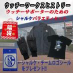 ウッチーワークスヒストリー:ウッチーサポーターのためのシャルケバラエティセット サッカー フリース Tシャツ 手袋 19,440円相当 福袋