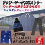 ウッチーワークスヒストリー:ウッチー大好きな方のためのシャルケレディースセット サッカー スウェット ジャケット パンツ ニット帽 28,080円相当 福袋