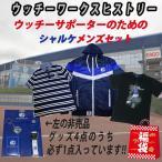 ウッチーワークスヒストリー:ウッチーサポーターのためのシャルケメンズセット サッカー Tシャツ ポロシャツ ウィンドブレーカー 定価30,240円相当 福袋