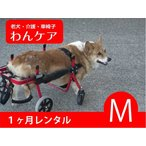 1ヶ月レンタル延長 4輪の犬の車椅子 K9カート犬用車椅子サポート M(11kg-18kg未満) 犬 車椅子 車イス コーギー ミックス 柴犬 中型犬