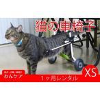 1ヶ月レンタル K9カート犬用車椅子後脚サポート XS・猫(5kg未満) 犬 車椅子 車イス 歩行器 ミニチュアダックス ネコ シーズー 超小型犬