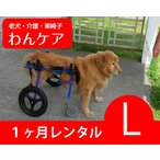1ヶ月レンタル 4輪の犬の車椅子 K9カート犬用車椅子 L(18kg-30kg未満) 犬 車椅子 車イス ラブラドール レトリーバー ゴールデン 大型犬
