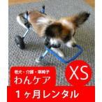 1ヶ月レンタル延長 4輪の犬の車椅子 K9カート犬用車椅子 XS・猫(5kg未満) 犬 車椅子 車イス 歩行器 ミニチュアダックス ネコ シーズー 超小型犬