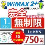 wifi レンタル 国内 無制限 1日 wimax nad11 ポケットwifi レンタル wifi モバイル wi-fi レンタル 1日 ワイファイ ワイマックス