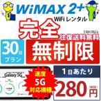 WiFi レンタル WiMAX2+ NAD11 [1日540円(税込)]★WiMAX2+ 1ヵ月プラン★送料無料