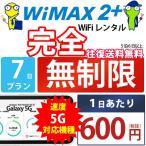 WiFi レンタル 7日 プラン「WiMAX2+ WiFi