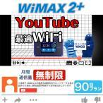 wifi レンタル 国内 無制限 90日 wimax WX03 ポケットwifi レンタル wifi モバイル wi-fi レンタル 3ヶ月 ワイファイ ワイマックス