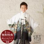 七五三(5歳男の子袴)0005白/鷹に富士  5歳男の子袴らくらく14点セット