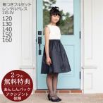 子供ドレスレンタル 靴セット 女の子用フォーマルドレス 日本製  115-IV ブラック 女児 120 130 140 150 160 キッズ 結婚式 写真撮影 発表会