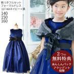 子供ドレスレンタル  靴セット 女の子用 フォーマルドレス 日本製 117-NA ネイビー 女の子 140 150 160サイズ キッズ 結婚式 七五三 写真撮影