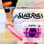 SLACK RAIL S(スラックレール エス) 体幹トレーニング バランストレーニング プレゼント ギフトにも