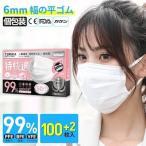 お買い得セット〔102枚〕マスク 不織布 個包装 ミディアム サイズ 日本機構認証あり