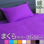 枕カバー 35×50 おしゃれ まくらカバー かわいい 彩