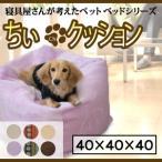 小型犬 中型犬用 ちぃクッション (ペット用ソファ) 40 × 40 × 40cm マシュマロ