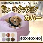 ショッピングカバー ちぃクッション 用カバー 40 × 40 × 40cm