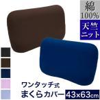 枕カバー 43×63cm おしゃれ ワンタッチ式 ニット のびのび 伸縮性 パステル 無地 綿100%