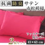 枕カバー 2枚セット 43×63cm サテン市松模様 檀