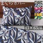 枕カバー 43×63 おしゃれ まくらカバー 柄 かわいい 麗