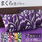 枕カバー 43×90 おしゃれ まくらカバー 柄 2セット 麗