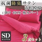 布団カバー 3点セット セミダブル 掛け布団カバー ボックスシーツ 枕カバー (43×63cm) サテン市松模様 檀