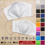ゴム紐無し 布マスク 手作りキット 洗える 清潔 肌に優しい コットン100% 選べる生地