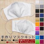 布マスク 手作りキット 平ゴムタイプ 洗える 清潔 肌に優しい コットン100% サテンストライプ