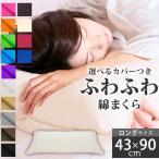 選べる枕カバー付!マイクロファイバー綿枕 43 × 90 cm------【枕 ロング カバー ロング枕 ロング枕カバーセット 枕本体+カバー】