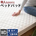 ベッドパッド ワイドダブル 洗える オールシーズン 150×200