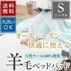 羊毛ベッドパッド  シングル 100×200cm  ウール100%【丸洗い ウォッシャブル 洗えるベッドパット】