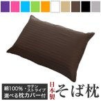 そば枕 日本製 35×50cm 彩 蕎麦枕 そばまくら
