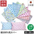 在庫処分 枕カバー ファスナー 綿100% 送料無料 35×50