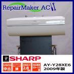 シャープ 2009年製 AY-Y28XE6 自動お掃除機能付き 100V 2.8kw 10畳 中古エアコン エアコン中古 壁掛 クーラー