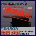 (中古 エアコン)ダイキン 2012年製 AN22NFS-W 自動お掃除機能付き 100V 2.2kw 6畳 中古エアコン エアコン中古 壁掛 クーラー