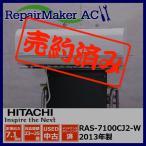 日立 2013年製 RAS-7100CJ2 自動お掃除機能付き 200V 7.1kw 23畳 中古エアコン エアコン中古 壁掛 クーラー