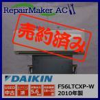 (中古 エアコン)ダイキン 2010年製 F56LTCXP-W 自動お掃除機能付き 200V 5.6kw 18畳 中古エアコン エアコン中古 壁掛 クーラー
