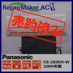 (中古 エアコン)パナソニック 2009年製 CS-28JKH-W 100V 2.8kw 10畳 中古エアコン エアコン中古 壁掛 クーラー