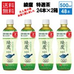 【送料無料】 綾鷹 特選茶 500mlPET × 48本 2ケース 2箱  コカ・コーラ CocaCola トクホ 特保