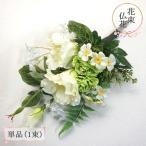 仏花 造花 トルコキキョウとカーネーションのお供え用花 小サイズ 単品(1束)