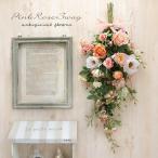 ピンクローズのスワッグ H71cm 造花 壁飾り アレンジメント