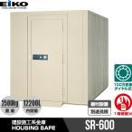 建設施工系金庫 セキュリティルーム SR-600 EIKO