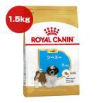 BHN シーズー 子犬用 1.5kg ロイヤルカナン▼g ペット フード ドッグ 犬 パピー