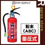 【同梱不可】【蓄圧式】粉末ABC消火器4型/YA-4X ヤマトプロテック▼消火器