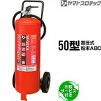 消火器 引取サービス付 YA-50XIII 50型 蓄圧式 車載式大型粉末 ヤマトプロテック メーカー直送 代引不可
