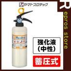 【同梱不可】【蓄圧式・住宅用】強化液(中性)消火器YTK-1XII ヤマトプロテック▼消火器